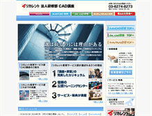 Tablet Preview of cad.recurrent.co.jp